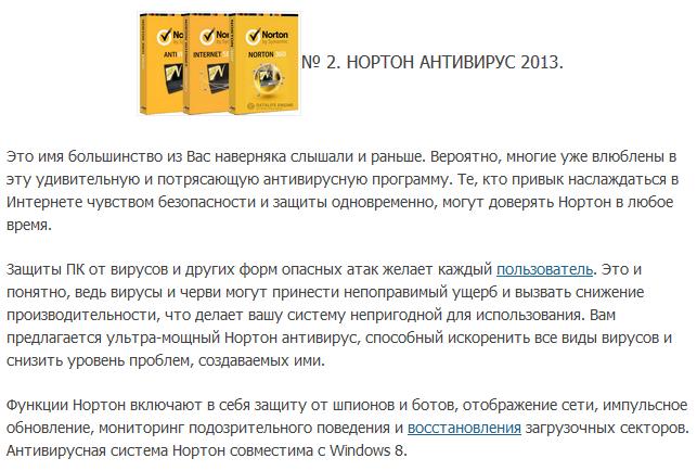 Лучшие антивирусы 2013