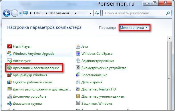 Архивация данных Windows 7 - Все элементы
