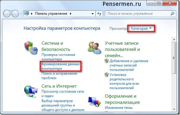 Архивация данных Windows 7 - Панель управления
