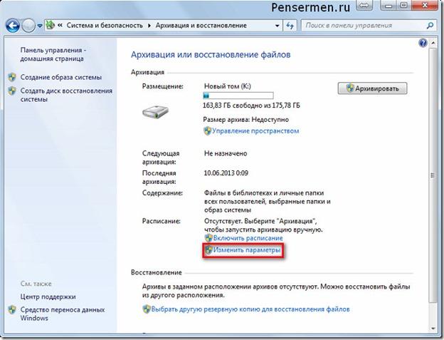 Архивация данных Windows 7 - Выбор размещения