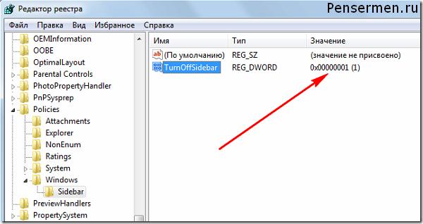 Боковая панель Windows 7 - редактор реестра - Конец