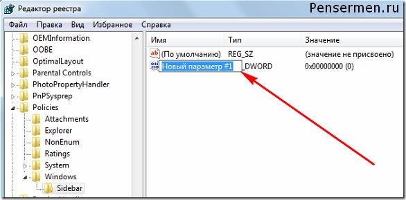 Боковая панель Windows 7 - редактор реестра - Sidebar - Новый параметр