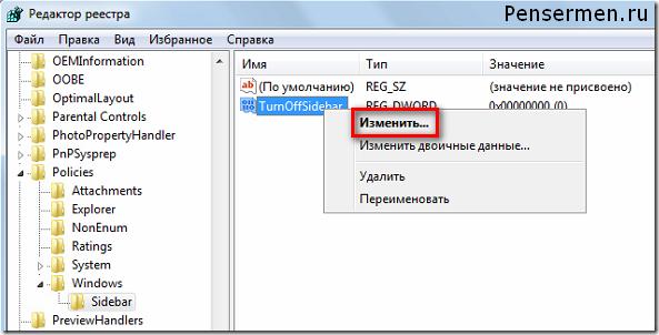 Боковая панель Windows 7 - редактор реестра - Sidebar - TurnOffSidebar - Изменить