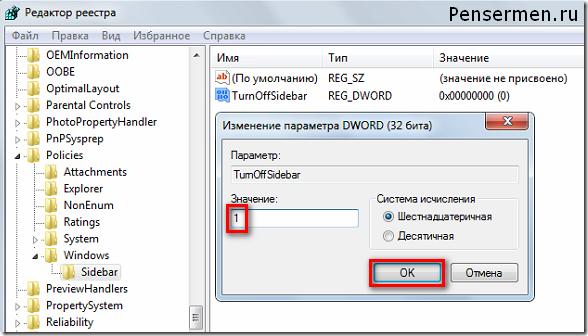 Боковая панель Windows 7 - редактор реестра - Sidebar - TurnOffSidebar - Значение 1