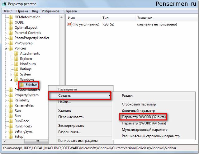 """Боковая панель Windows 7 - редактор реестра Новый раздел - Sidebar - СоздатьПараметр DWORD (32-bit)"""":"""