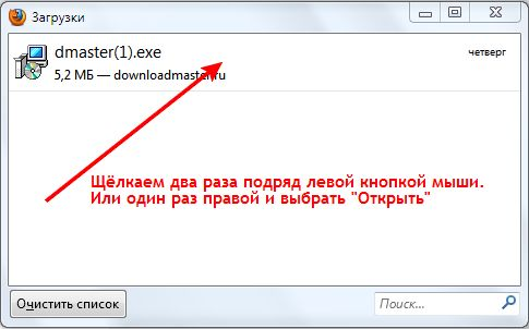 Менеджер закачек Download Master - Список