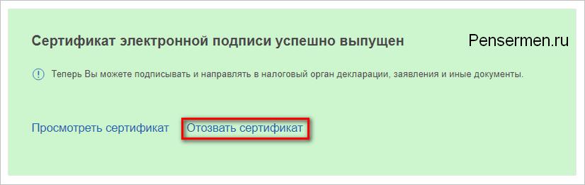 Отзыв сертификата электронной подписи при забытом пароле