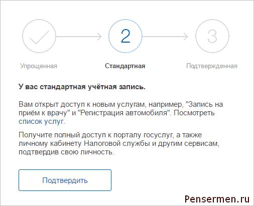 Шаг 2. Сайт при проверке на госуслугах регистрации