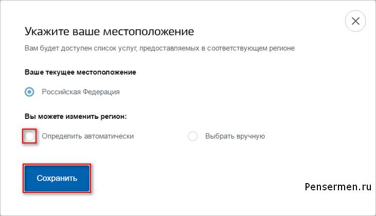 Регистрация на сайте госуслуги - указать местоположение - инструкция на сайте