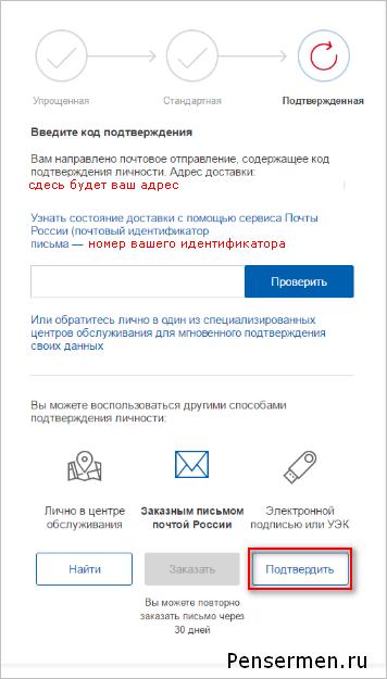 Госуслуги код активации - итог инструкция по регистрации