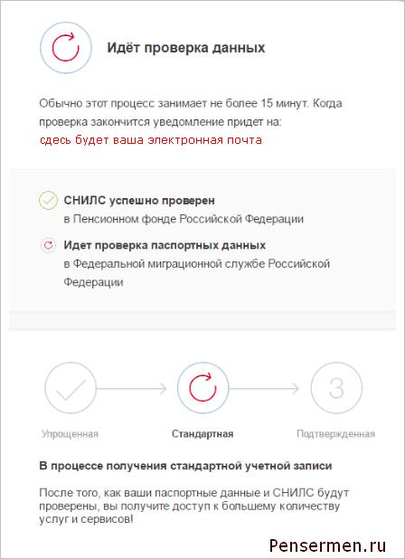 Регистрация и проверка на госуслугах на сайте.