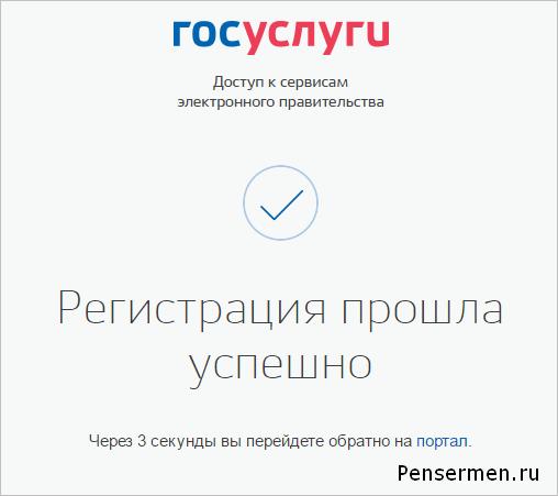Успешная регистрация на госуслугах оповещение сайта.