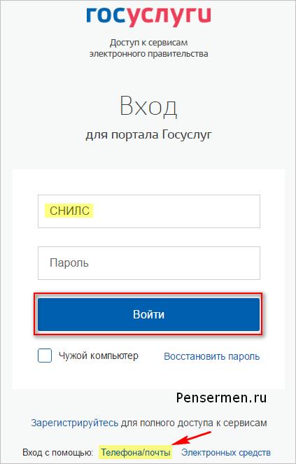 На сайте инструкция по смене в госуслугах СНИЛС на почту