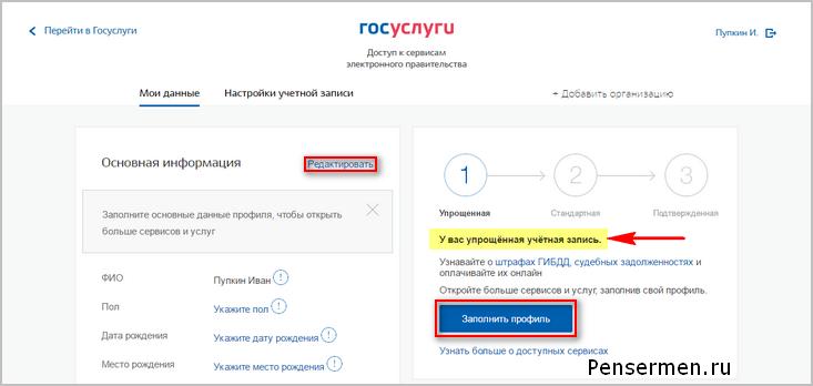 Заполнение профиля на госуслуги на самом сайте. Инструкция.