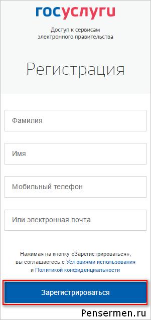 Инструкция как зарегистрироваться на сайте госуслуги.