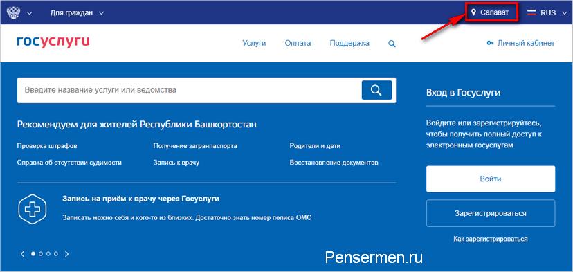 Госуслуги инструкция: при регистрации по сайту - выбор региона
