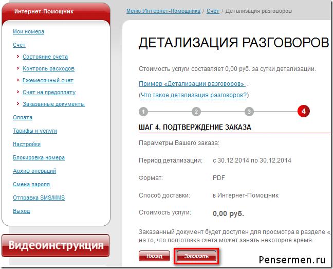 Личный кабинет МТС - MTS Ru