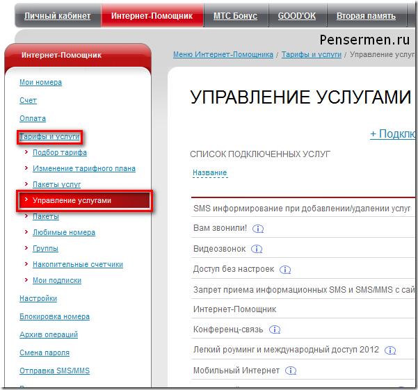 """Личный кабинет МТС - """"Управление услугами"""""""