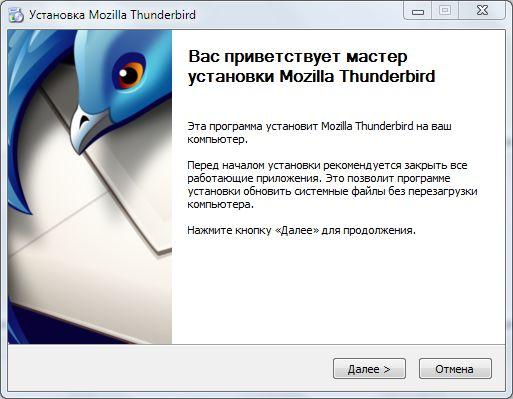 Бесплатная почтовая программа Мазила Тандерберд - Начало установки