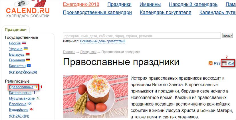 Праздничный файл для компьютера из календарь.ру на поминалку