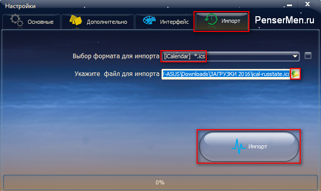 Импорт на компьютере - кнопка напоминалки