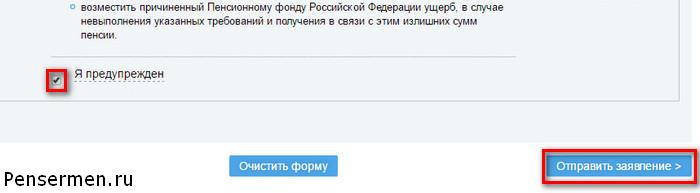 PFR_Zayvlenie_ODostavke_Pensii2