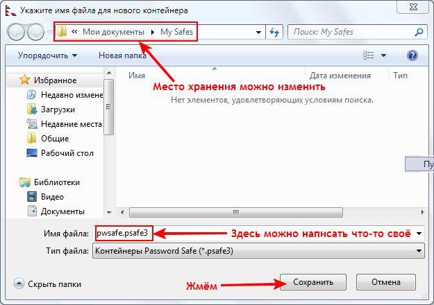 Хранение паролей программа Password Safe - Контейнер PWS