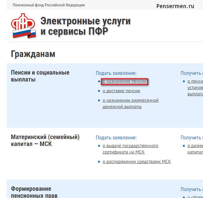 Услуга ПФР о назначении пенсии