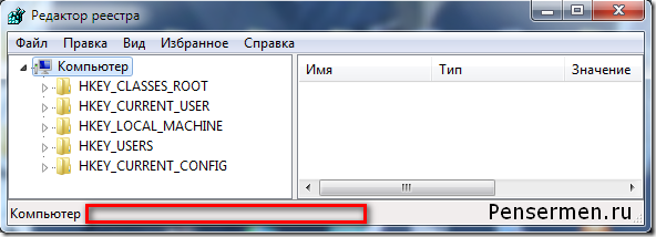 Редактор Windows 7 окно разделы