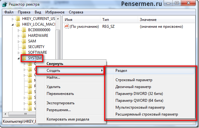 Редактор Windows 7 - Создать из разделов