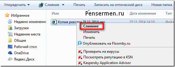 Редактор Windows 7 - Слияние