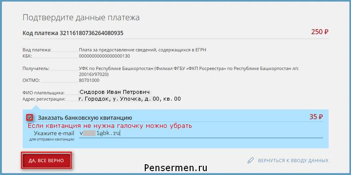 Образец заявления на получение выписки из ЕГРП (ЕГРН.