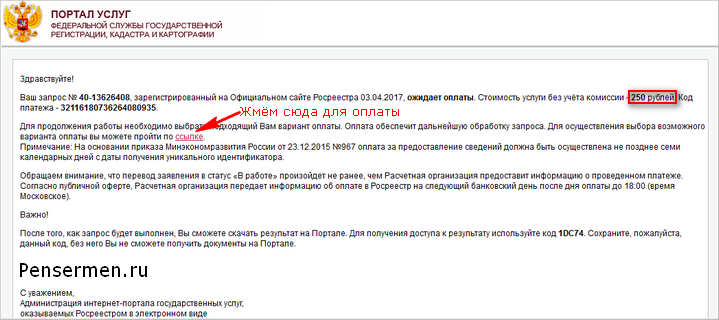 без Запрос о готовности документов росреестр по московской области этого