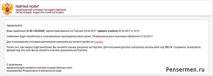 Информация с портала онлайн росреестра об выписке из ОГРН