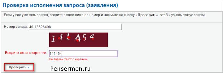 Онлайн проверка запроса выписки ЕГРН по росреестру