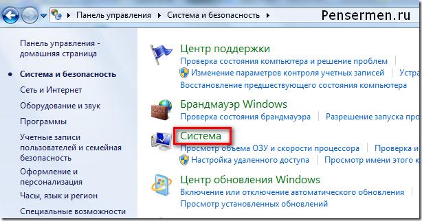точка восстановления Windows 7 - система