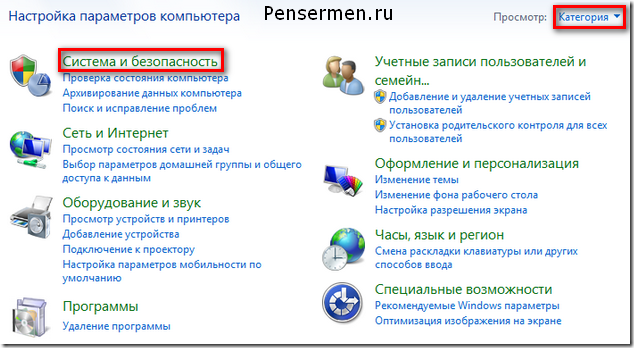 точка восстановления Windows 7 - категория