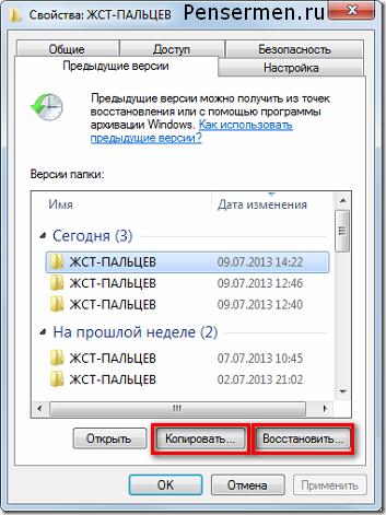 точка восстановления Windows 7 - файлы - восстановить