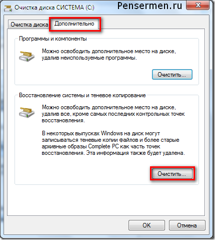 точка восстановления Windows 7 - дополнительно - очистить