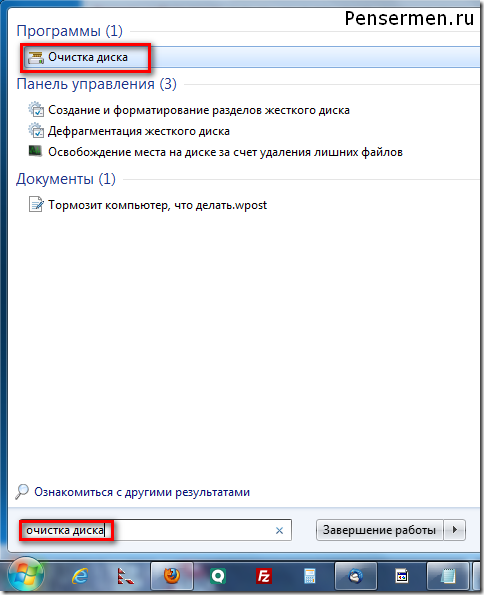 точка восстановления Windows 7 - очистка диска