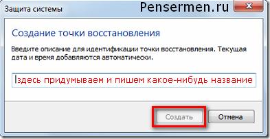 точка восстановления Windows 7 - описание и создать