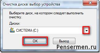 точка восстановления Windows 7 - выбор диска