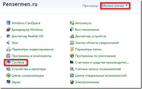 точка восстановления Windows 7 - мелкие значки