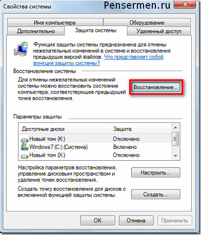 точка восстановления Windows 7 - свойства - восстановление