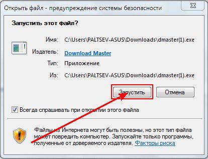 """Менеджер закачек Download Master - """"Запустить"""""""