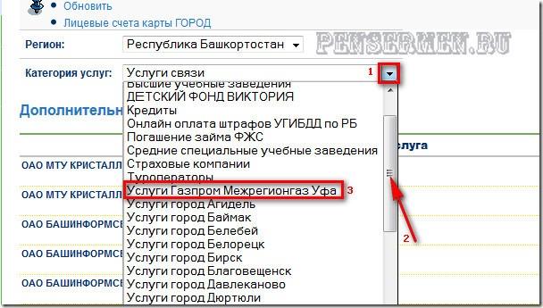 Оплата коммунальных услуг через интернет уралсиб - ГАЗ оплата