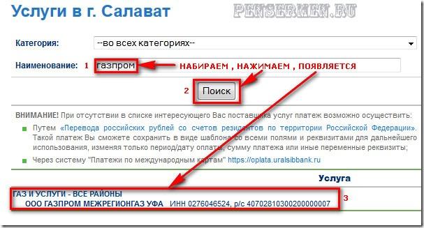 Оплата коммунальных услуг через интернет уралсиб - ГАЗ поиск