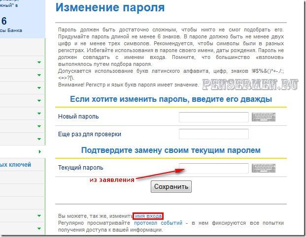 Оплата коммунальных услуг через интернет уралсиб - изменение пароля