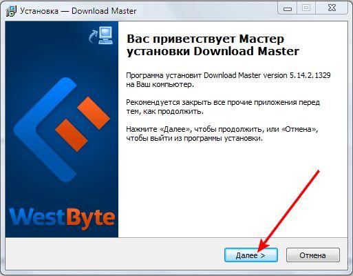 "Менеджер закачек Download Master - ""Далее"""