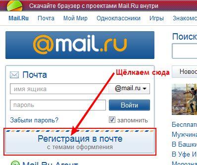 Завести электронную почту - окно портала Mail.ru